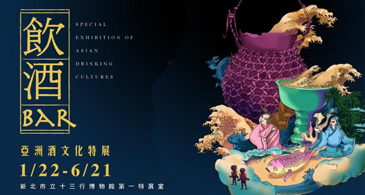 飲酒Bar—亞洲酒文化特展