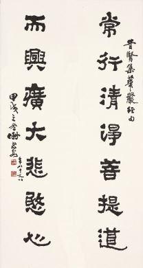 中華書道學會己亥年會員展