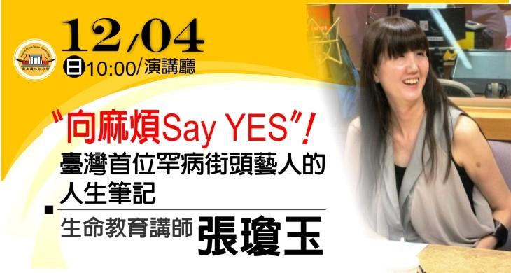 """""""向麻煩Say YES!""""∼臺灣首位罕病街頭藝人的人生筆記"""