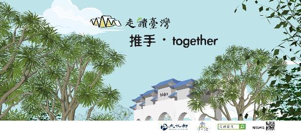走讀臺灣─「推手・Together」系列(五)行動平權—用輪椅暢遊中正紀念堂(免費參加)