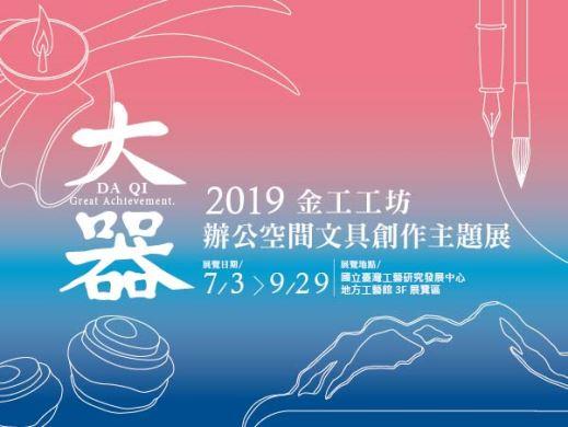 【大器】2019金工工坊辦公空間文具創作主題展