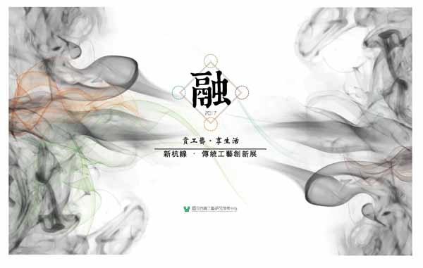 「融-創意城市•美好生活」新杭線傳統工藝創新展