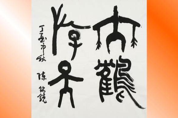 陳銘鏡書法藝術創作展