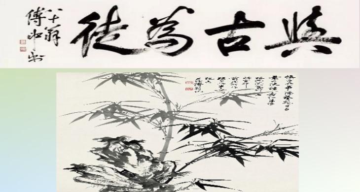 傅申縱情水墨六十周年回顧展