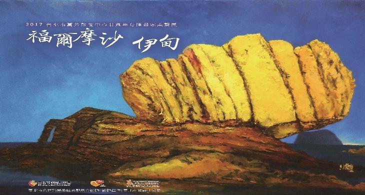 台北市萬芳 啟能中心二十週年身障畫家美藝展