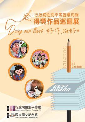行政院性別平等創意海報徵件比賽得獎作品巡迴展覽
