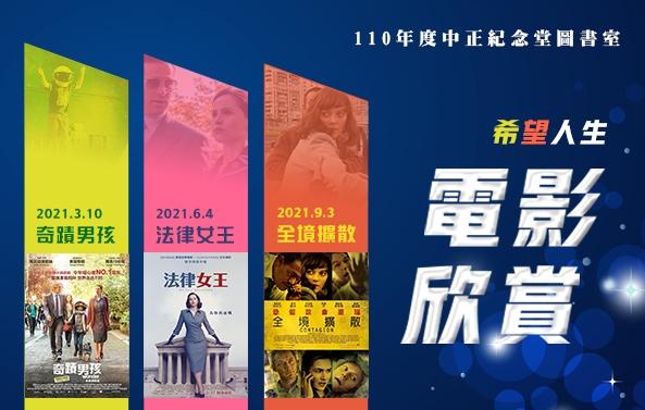 「2021希望人生」電影欣賞 (免費參加)