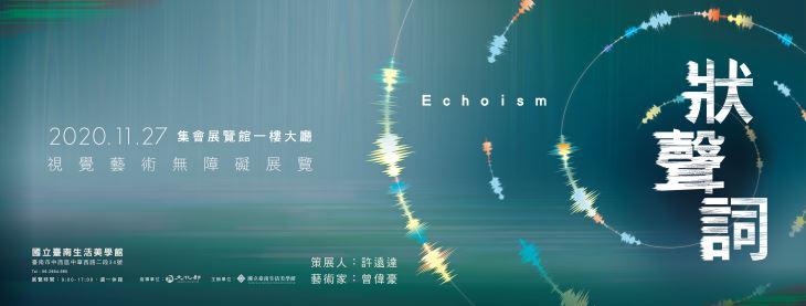狀聲詞 Echoism — 視覺藝術無障礙展覽