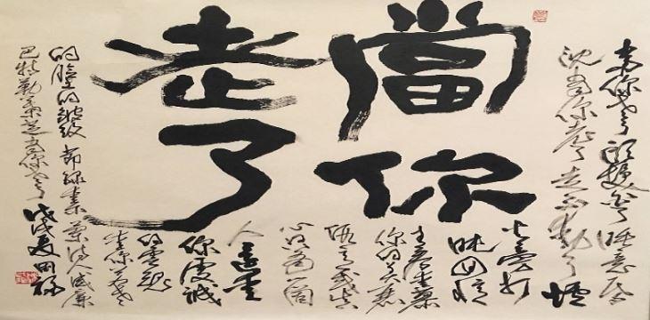 陳國福書藝展