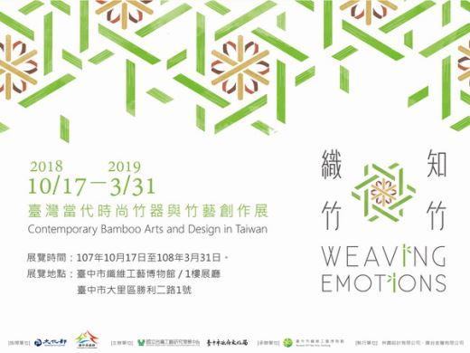織竹·知竹-臺灣當代時尚竹器與竹藝創作展