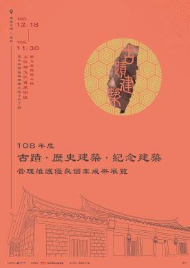 108年度古蹟歷史建築紀念建築管理維護優良個案成果展覽(配合防疫政策4月份休館)