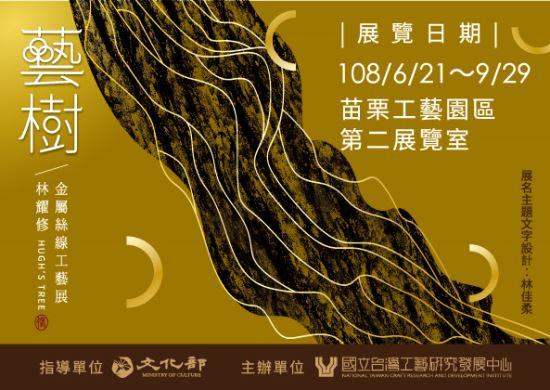 藝樹-林耀修金屬絲線工藝展