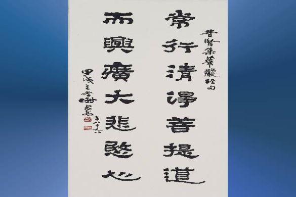 中華書道學會辛丑年會員展