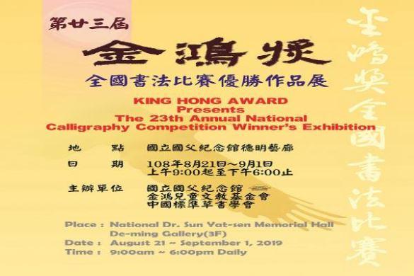 第廿三屆金鴻獎全國書法比賽優勝作品展