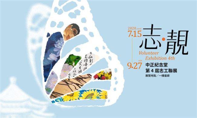 志‧靚─中正紀念堂第4屆志工聯展(免費參觀)