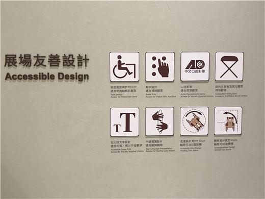 國美館以常設展規格推出「身心障礙者與高齡人口文化近用示範展」