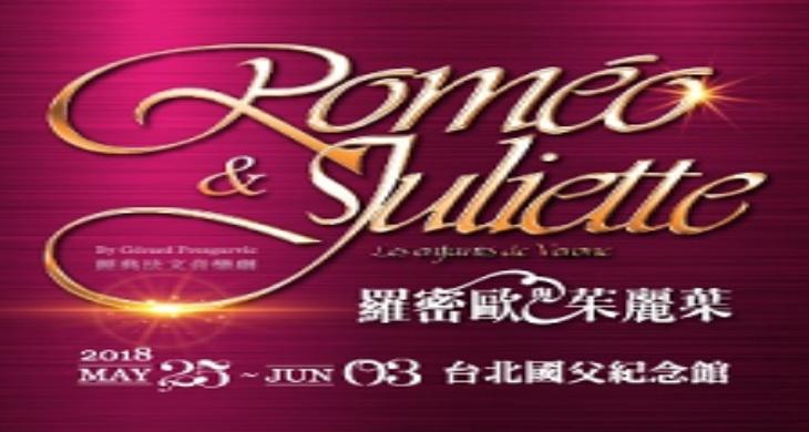 經典法文音樂劇《羅密歐與茱麗葉》