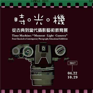 時光機-攝影藝術教育展-口述影像導覽語音