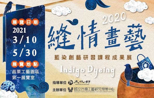 縫情畫藝-2020藍染創藝研習課程成果展