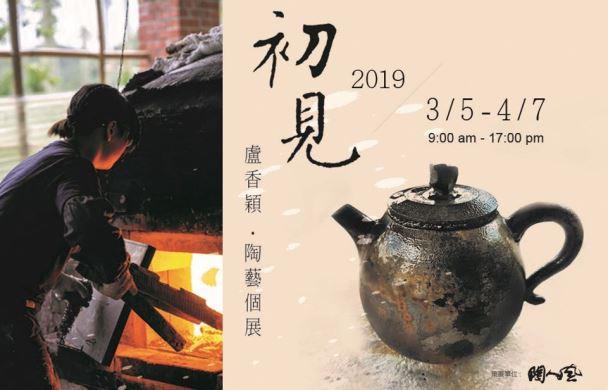 初見-盧香穎陶藝個展