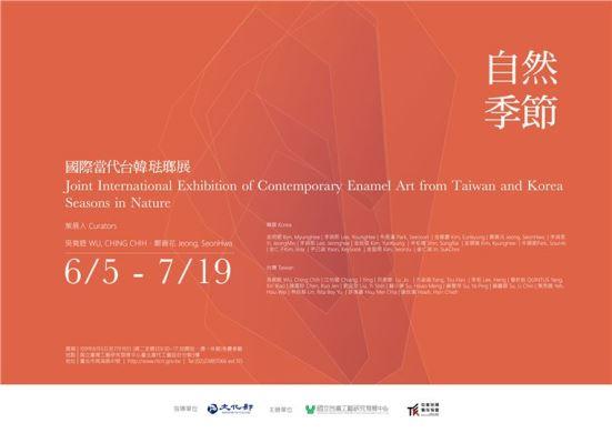 自然季節—國際當代台韓琺瑯展