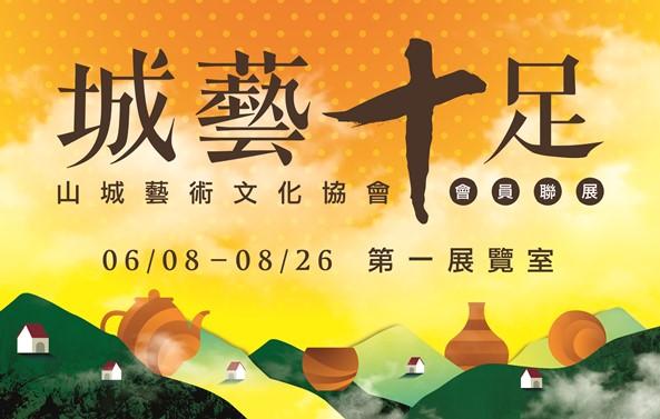城藝十足-山城藝術文化協會會員聯展