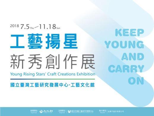 工藝揚星新秀創作展—Keep Young And Carry On