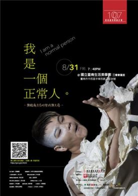 「我是一個正常人」107年創意劇演實驗計畫