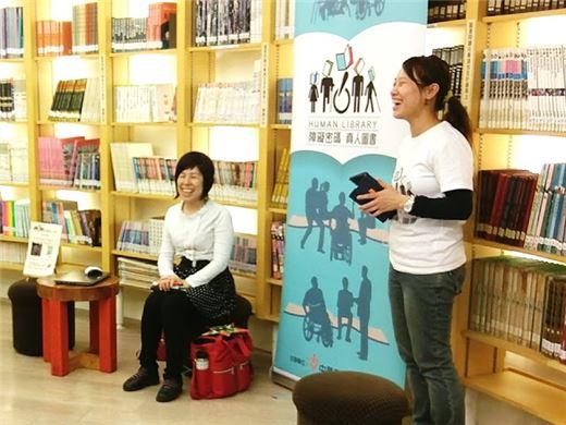障礙密碼 真人圖書:徐薇雅女士「給別人好看,也給自己好看」活動實況分享