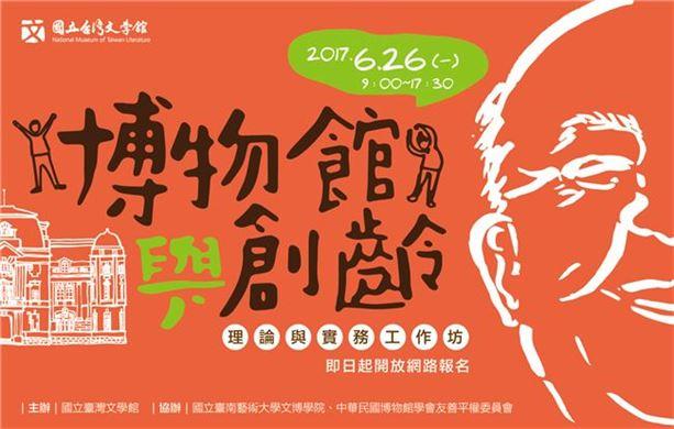 「博物館與創齡」理論與實務工作坊【文化平權系列三】