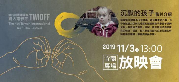 11/3「臺灣國際聾人電影節」宜蘭巡迴教育專場,快來報名!