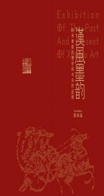徐州美術的歷史與今天作品展