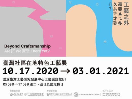 「工藝之外,還要多久才到?」-臺灣社區工藝在地特色展