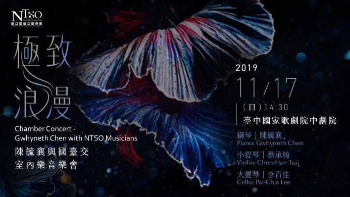 【極致.浪漫】陳毓襄與國臺交室內樂音樂會
