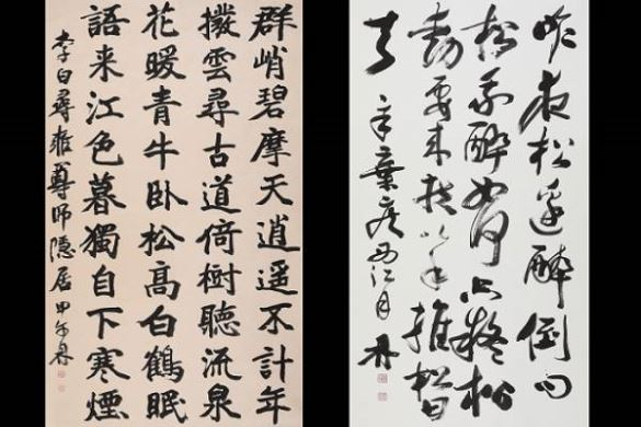 林勝鐘先生紀念書法展