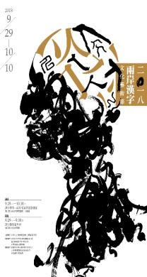2018兩岸漢字文化藝術節