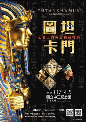 圖坦卡門-法老王的黃金寶藏特展