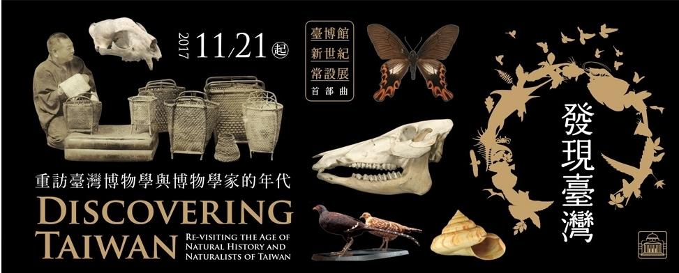 Menemukan Taiwan: Mengunjungi Kembali Zaman Sejarah Alam dan Naturalis Taiwan「Buka jendela baru lagi」