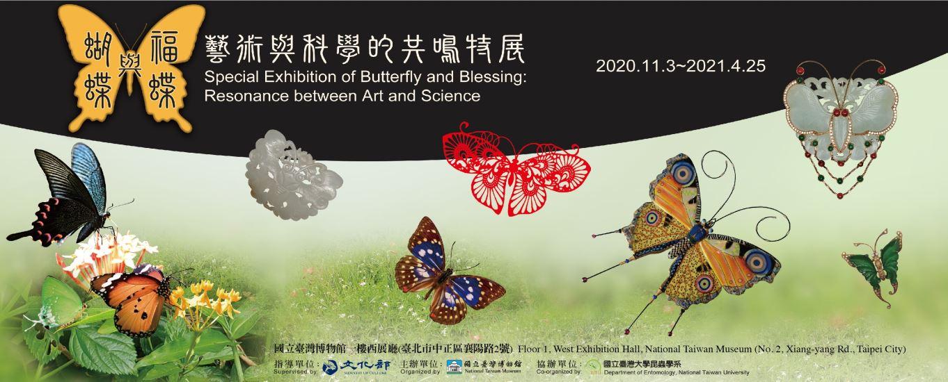 蝴蝶與福蝶:藝術與科學的共鳴特展「另開新視窗」