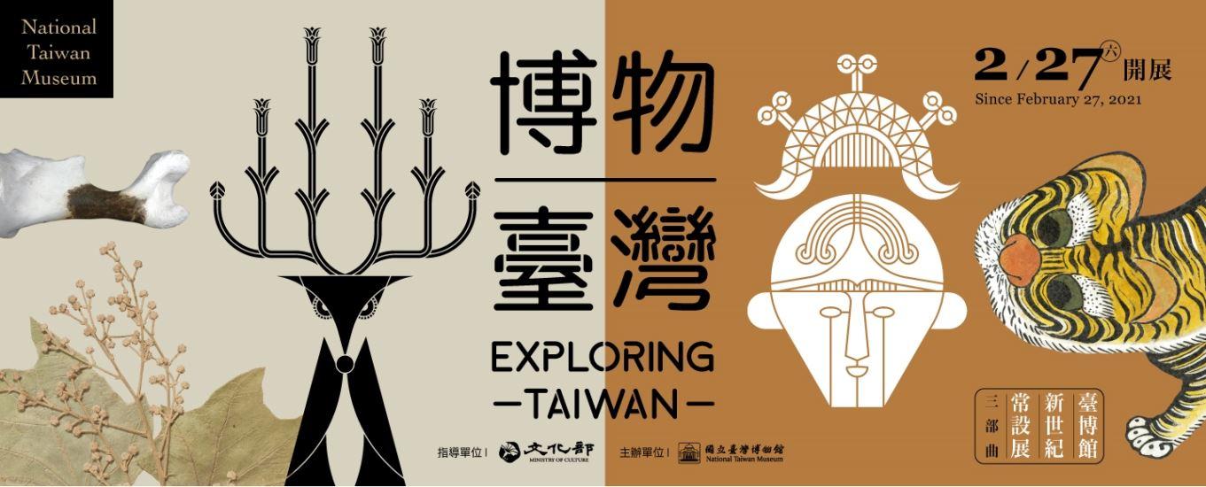 博物臺灣 常設展 Exploring Taiwan「另開新視窗」