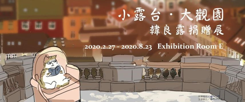 Exhibition of Donated Works by Han Liang-lu[另開新視窗]