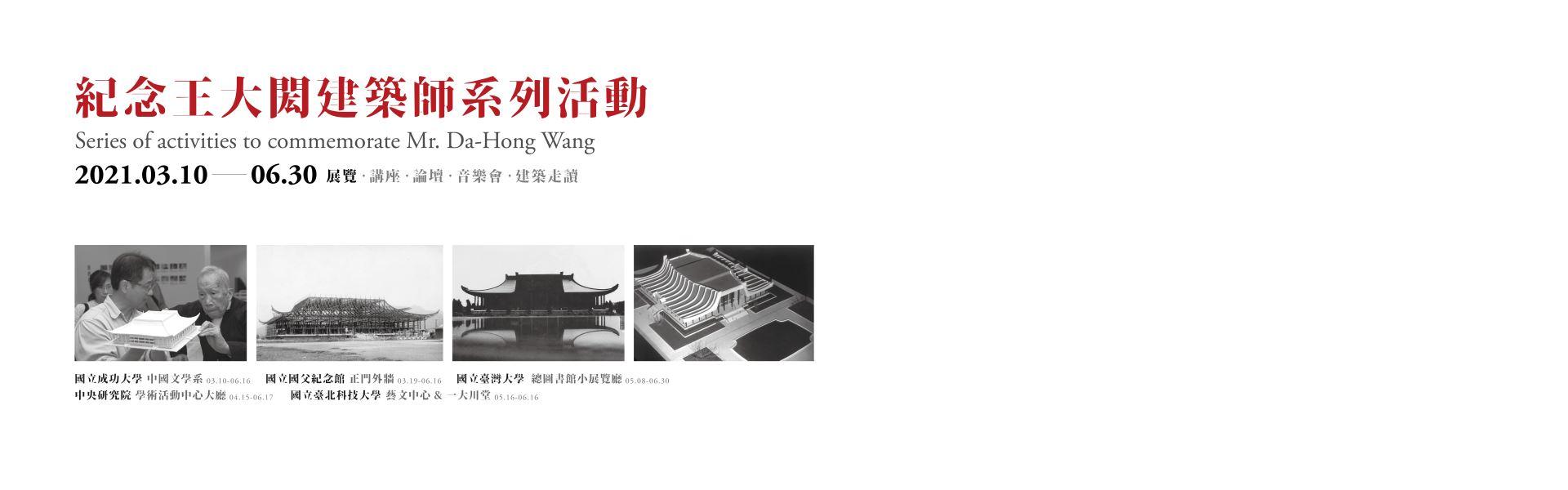 紀念王大閎建築師系列活動「另開新視窗」