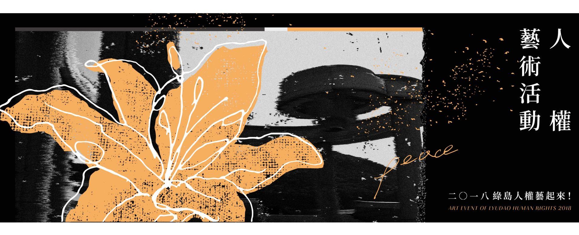 白色恐怖綠島紀念園區人權藝術教育推廣系列活動[另開新視窗]