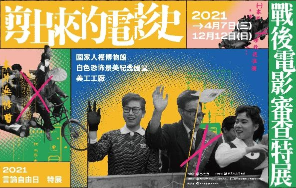 NHRM holds exhibition on film censorship in Taiwan's authoritarian pastopennewwindow