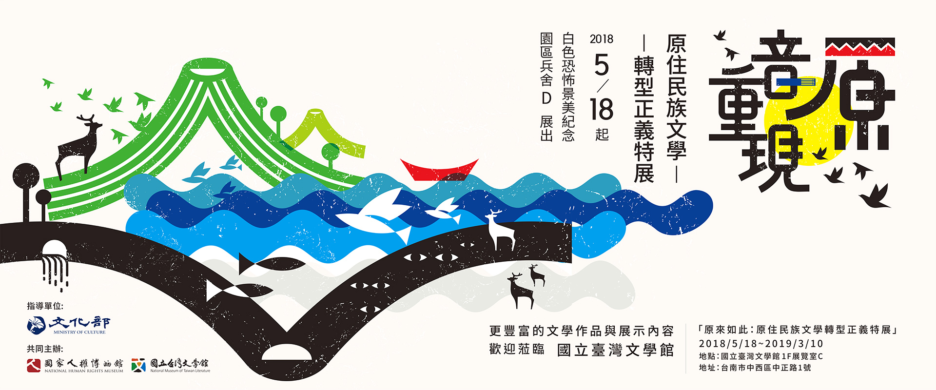 Special Exhibition on Indigenous Literature and Transitional Justice[另開新視窗]
