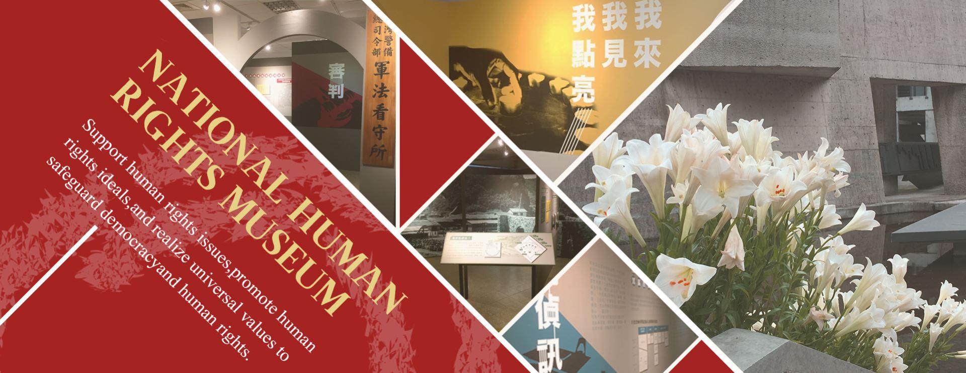 國家人權博物館opennewwindow