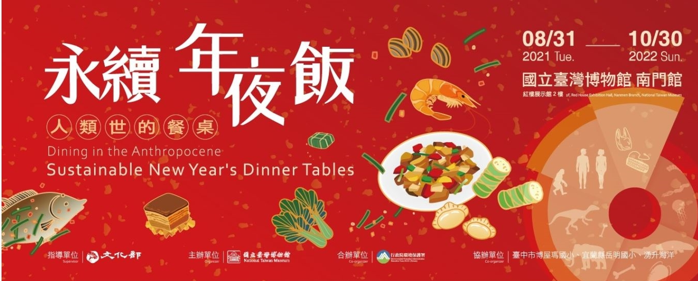 Sustainable New Year's Dinner Tables:Dinning in the Anthropoceneopennewwindow