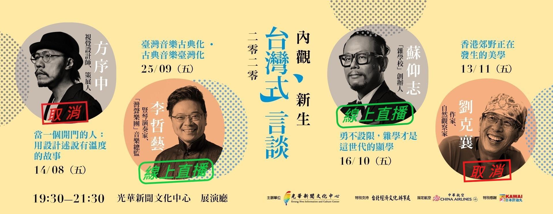 2020台灣式言談系列[另開新視窗]