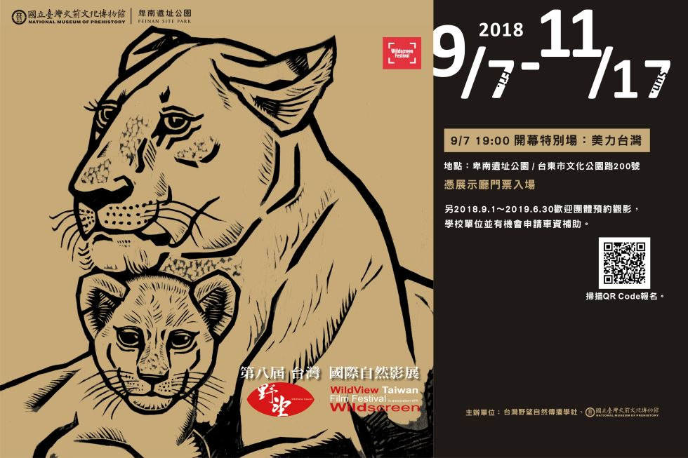The 8th Wildview Taiwan Film Festival in Association with Wildscreen[另開新視窗]