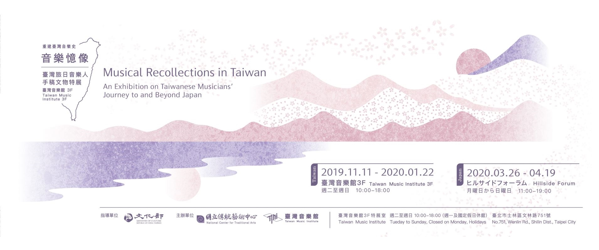 Musical Recollections in Taiwan[另開新視窗]